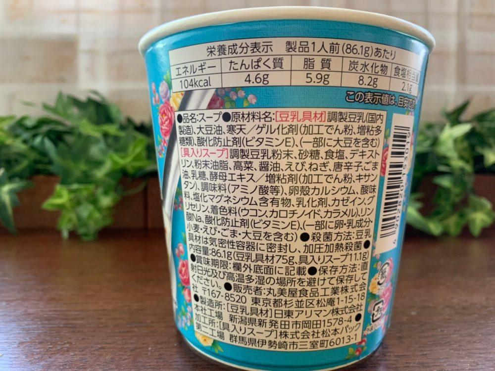 丸美屋 鹹豆漿台湾式豆乳スープ
