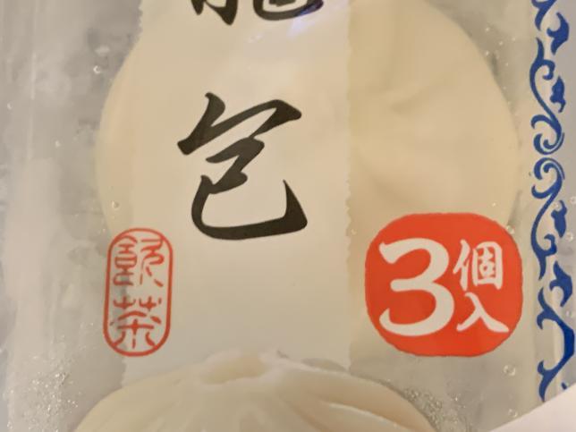 日本ハム 個食点心 小籠包