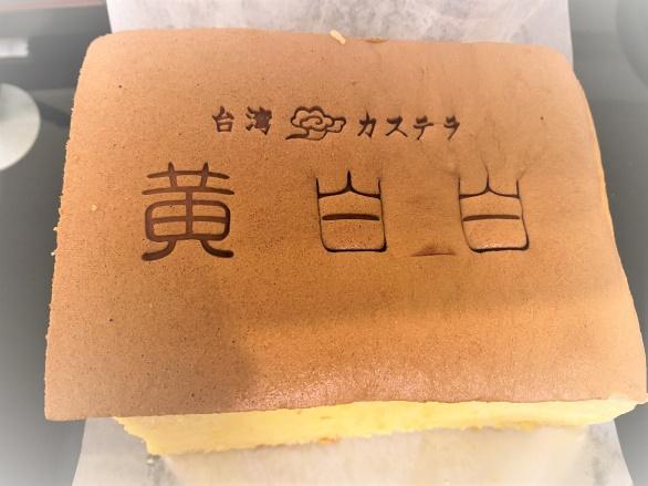 黄白白 新京極店