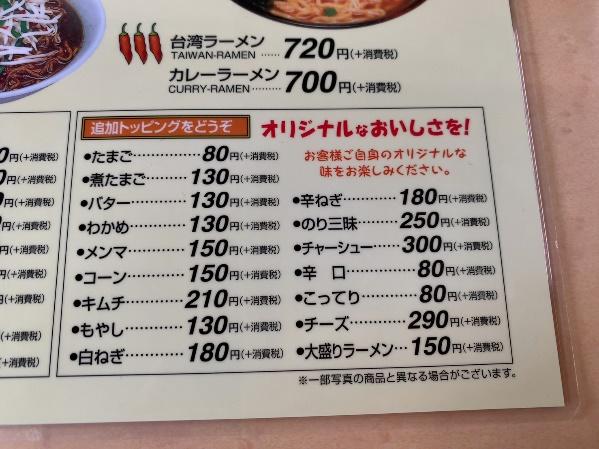 くるまやラーメン箕輪店3