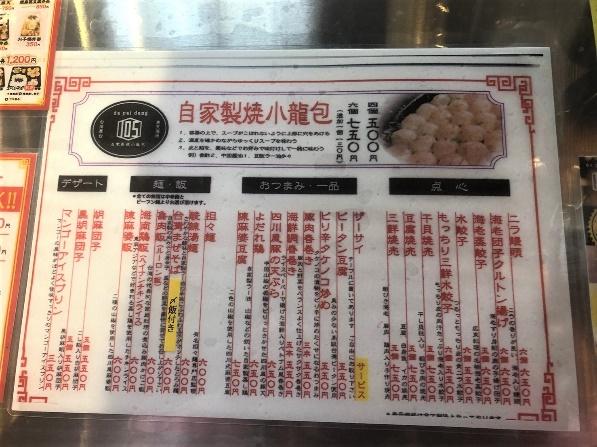da pai dang (ダパイダン)105なんばこめじるし店