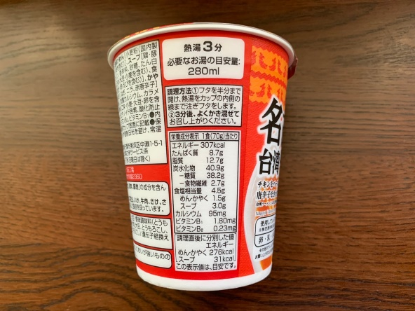 TOPVALU名古屋台湾ラーメン