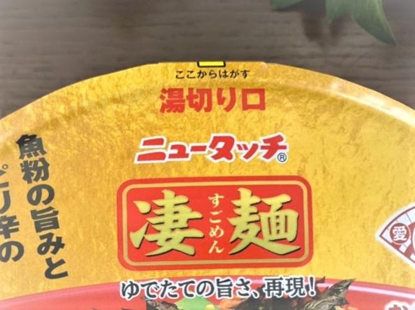 ニュータッチ凄麺 THE台湾まぜそば21