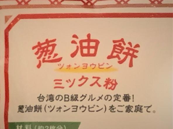 KALDI オリジナル 葱油餅ミックス粉