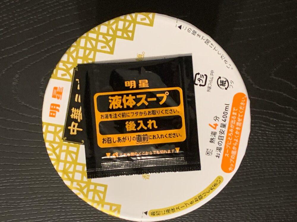 明星 中華三昧タテ型ビッグ 赤坂榮林 酸辣湯麺
