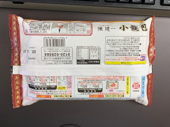 日本ハム 陳健一 小籠包2