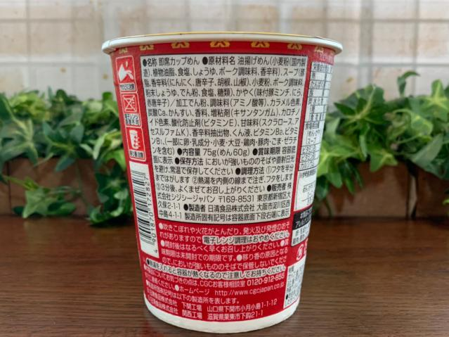 CGC旨味の一杯 台湾ラーメン