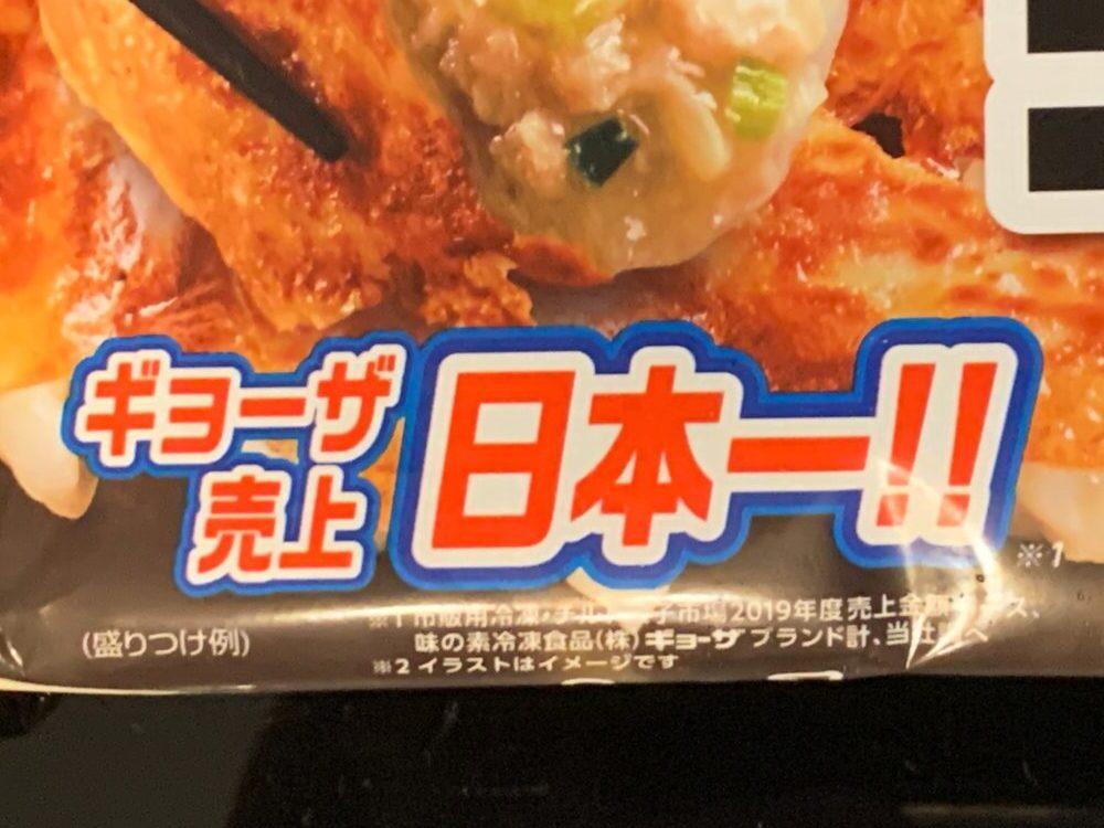 味の素冷凍食品しょうがギョーザ