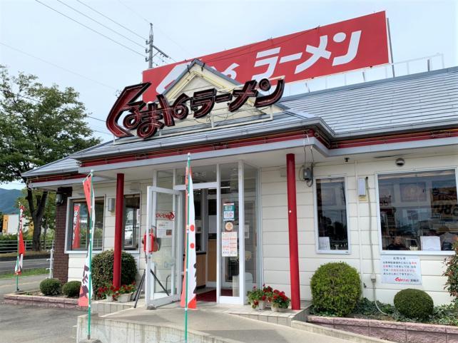 くるまやラーメン箕輪店4