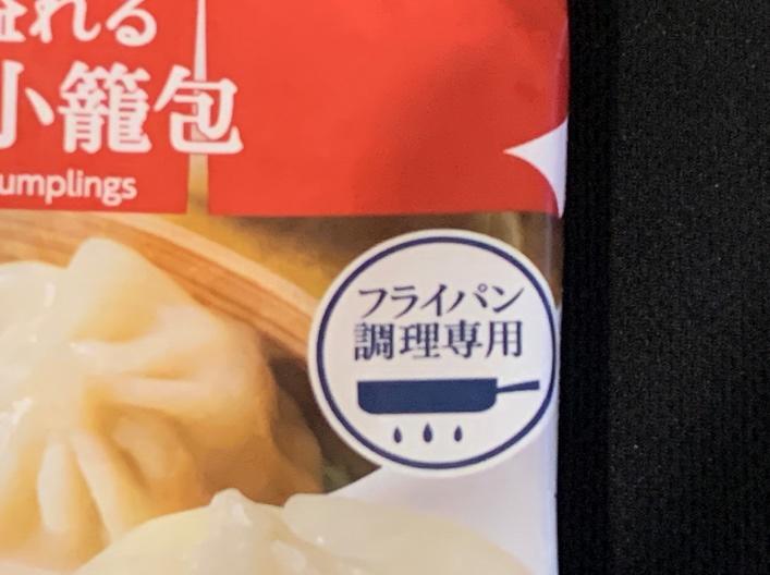 ファミリーマートお母さん食堂スープ溢れるつるもち小籠包